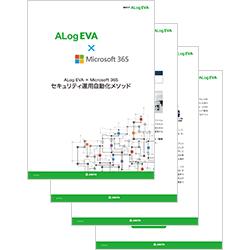 Microsoft365のログ管理 実践ガイド ファイル共有やメール機能の操作履歴を自動レポート