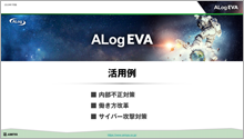 ALog EVA 活用例 ~内部不正・働き方改革・サイバー攻撃対策~