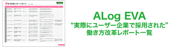 """ALog EVA """"実際にユーザー企業で採用された"""" 働き方改革レポート一覧"""