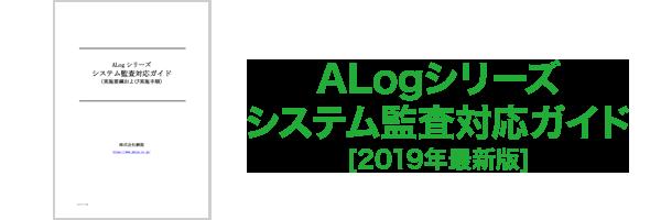 ALogシリーズ システム監査対応ガイド [2019年最新版]