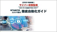 [2020年最新版] SIEMを活用したサイバー攻撃対策! 完全自動化ガイドブック