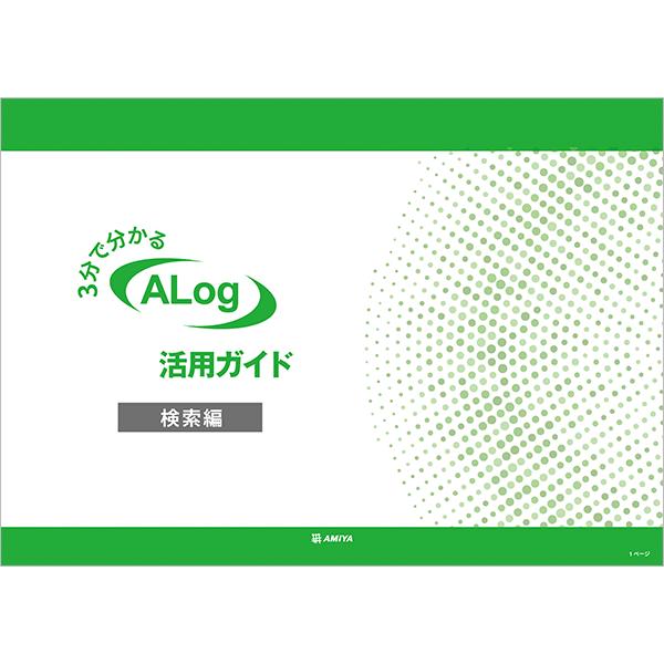 3分でわかる ALog 活用ガイド [検索編]